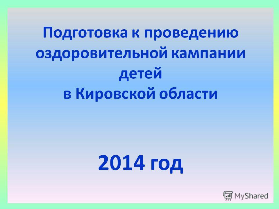 2012 год Подготовка к проведению оздоровительной кампании детей в Кировской области 2014 год
