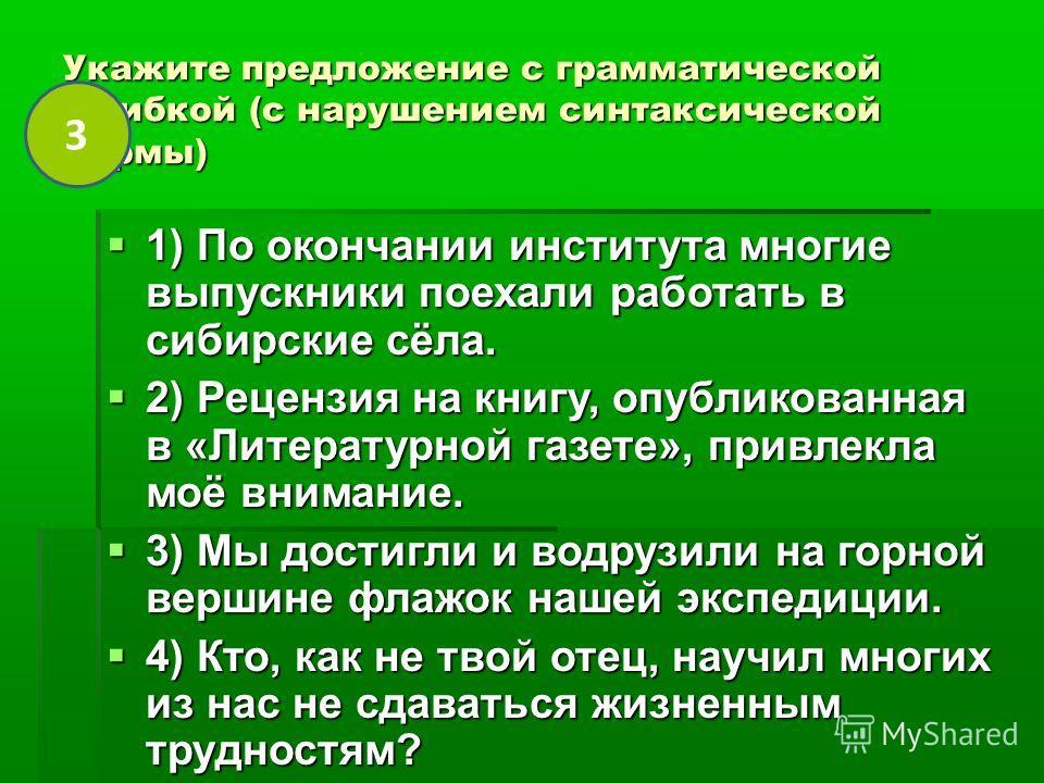 Укажите предложение с грамматической ошибкой (с нарушением синтаксической нормы) 1) По окончании института многие выпускники поехали работать в сибирские сёла. 1) По окончании института многие выпускники поехали работать в сибирские сёла. 2) Рецензия