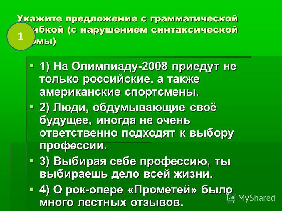 Укажите предложение с грамматической ошибкой (с нарушением синтаксической нормы) 1) На Олимпиаду-2008 приедут не только российские, а также американские спортсмены. 1) На Олимпиаду-2008 приедут не только российские, а также американские спортсмены. 2