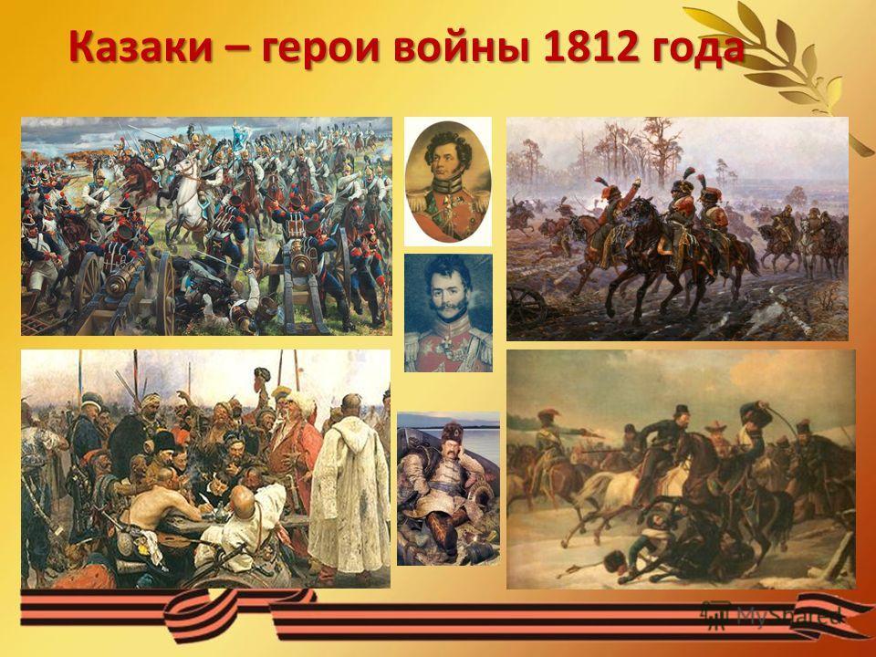 Казаки – герои войны 1812 года