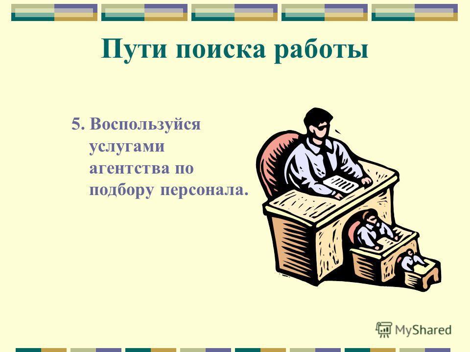 Пути поиска работы 4. Ищи работу входя в контакт с работодателем по собственной инициативе.