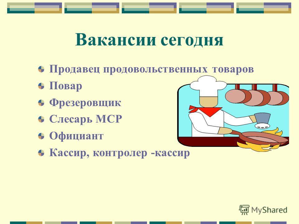 Вакансии сегодня Плотник Слесарь- сантехник Токарь Маляр Столяр Штукатур швея