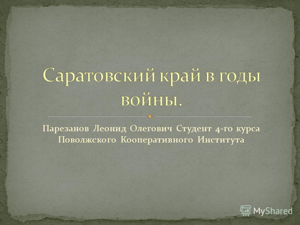 Парезанов Леонид Олегович Студент 4-го курса Поволжского Кооперативного Института
