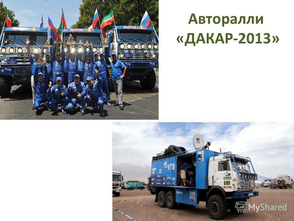 Авторалли «ДАКАР-2013»