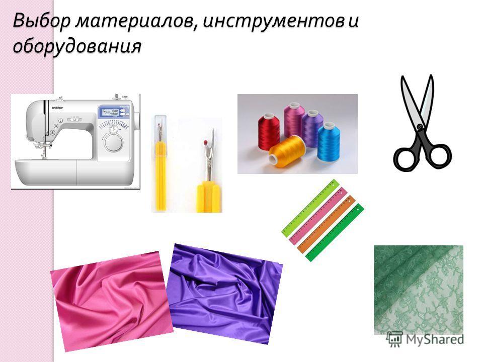 Выбор материалов, инструментов и оборудования