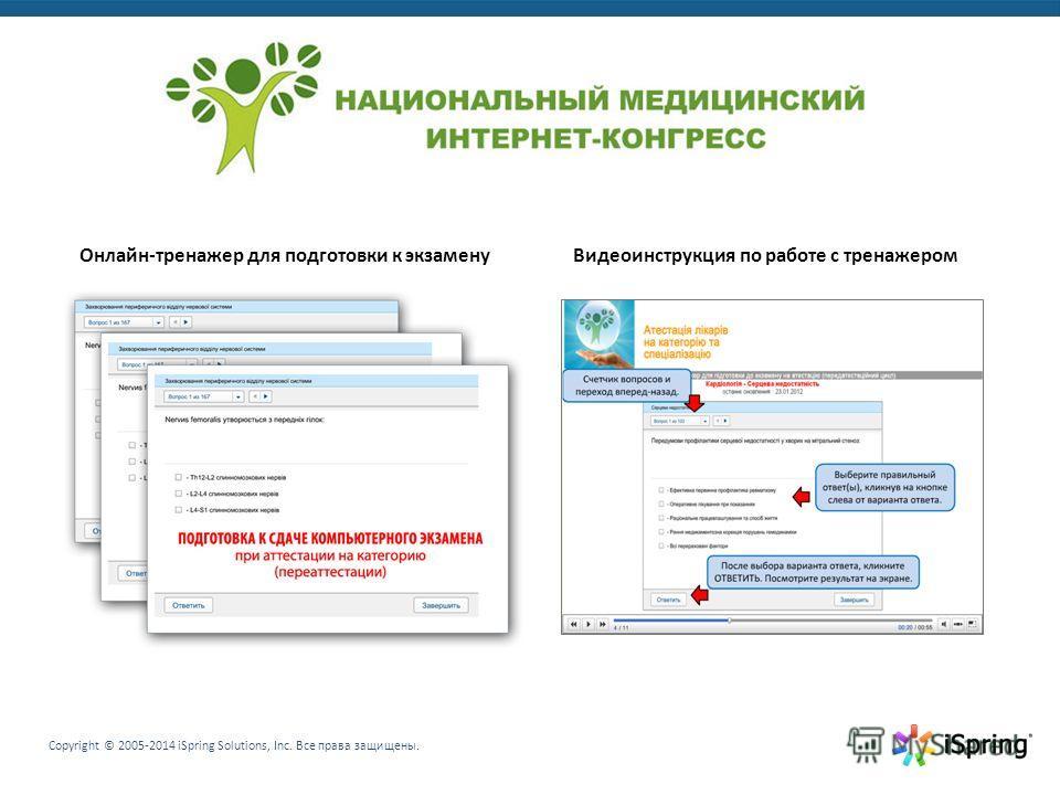 Copyright © 2005-2014 iSpring Solutions, Inc. Все права защищены. Видеоинструкция по работе с тренажеромОнлайн-тренажер для подготовки к экзамену