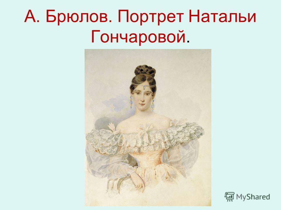 А. Брюлов. Портрет Натальи Гончаровой.