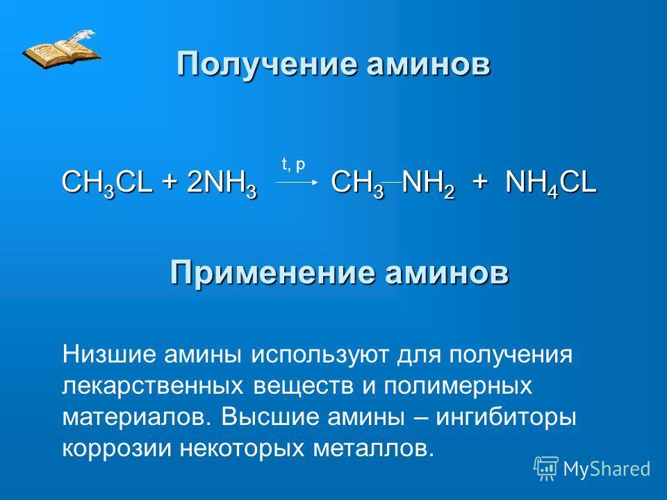 Получение аминов CH 3 CL + 2NH 3 CH 3 NH 2 + NH 4 CL CH 3 CL + 2NH 3 CH 3 NH 2 + NH 4 CL t, p Применение аминов Низшие амины используют для получения лекарственных веществ и полимерных материалов. Высшие амины – ингибиторы коррозии некоторых металлов