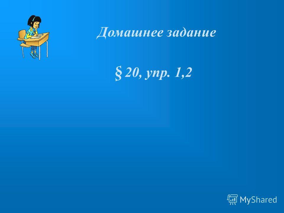 Домашнее задание S S 20, упр. 1,2