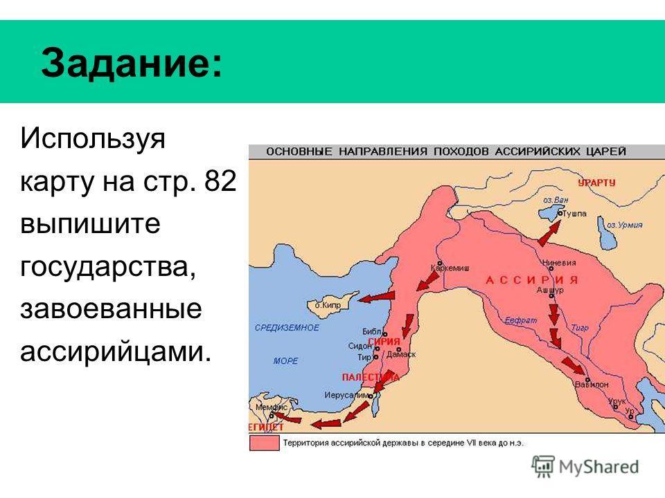 Задание: Используя карту на стр. 82 выпишите государства, завоеванные ассирийцами.