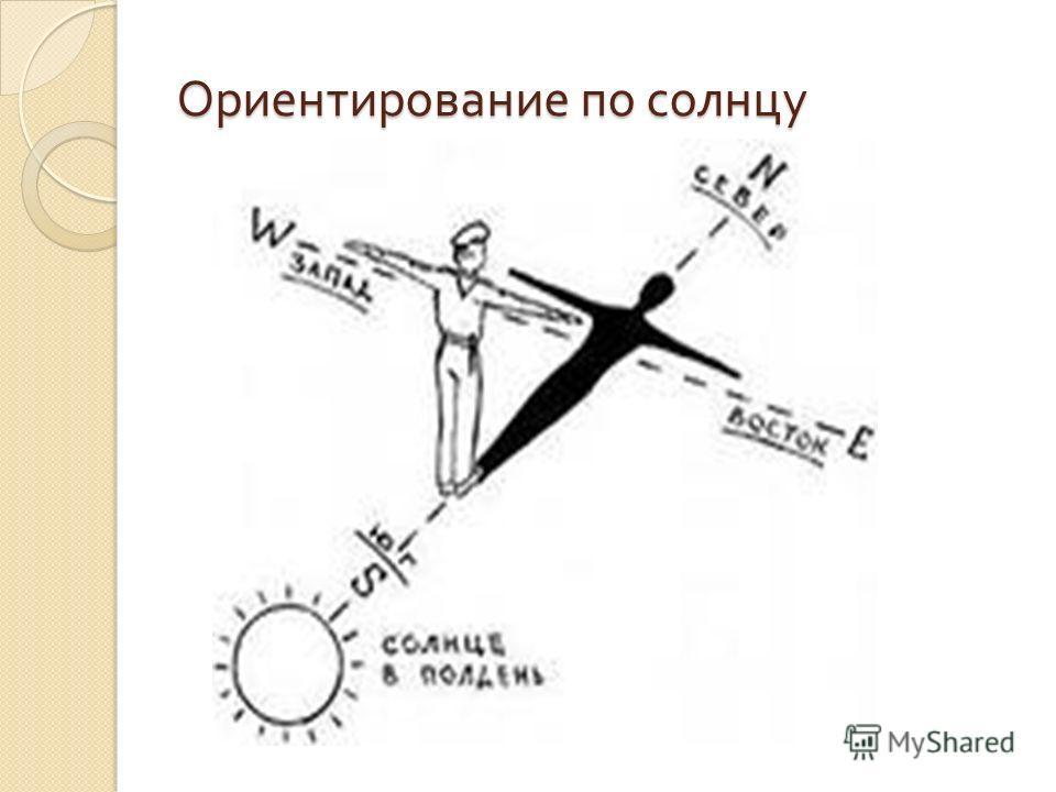 Ориентирование по солнцу