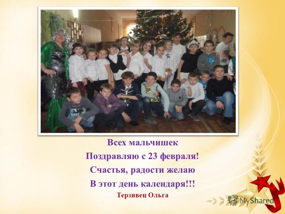 Всех мальчишек Поздравляю с 23 февраля! Счастья, радости желаю В этот день календаря!!! Терзивец Ольга
