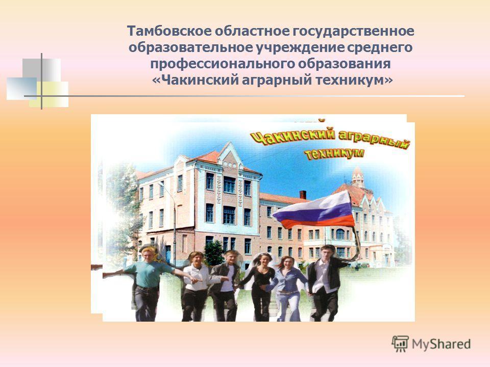 Тамбовское областное государственное образовательное учреждение среднего профессионального образования «Чакинский аграрный техникум»