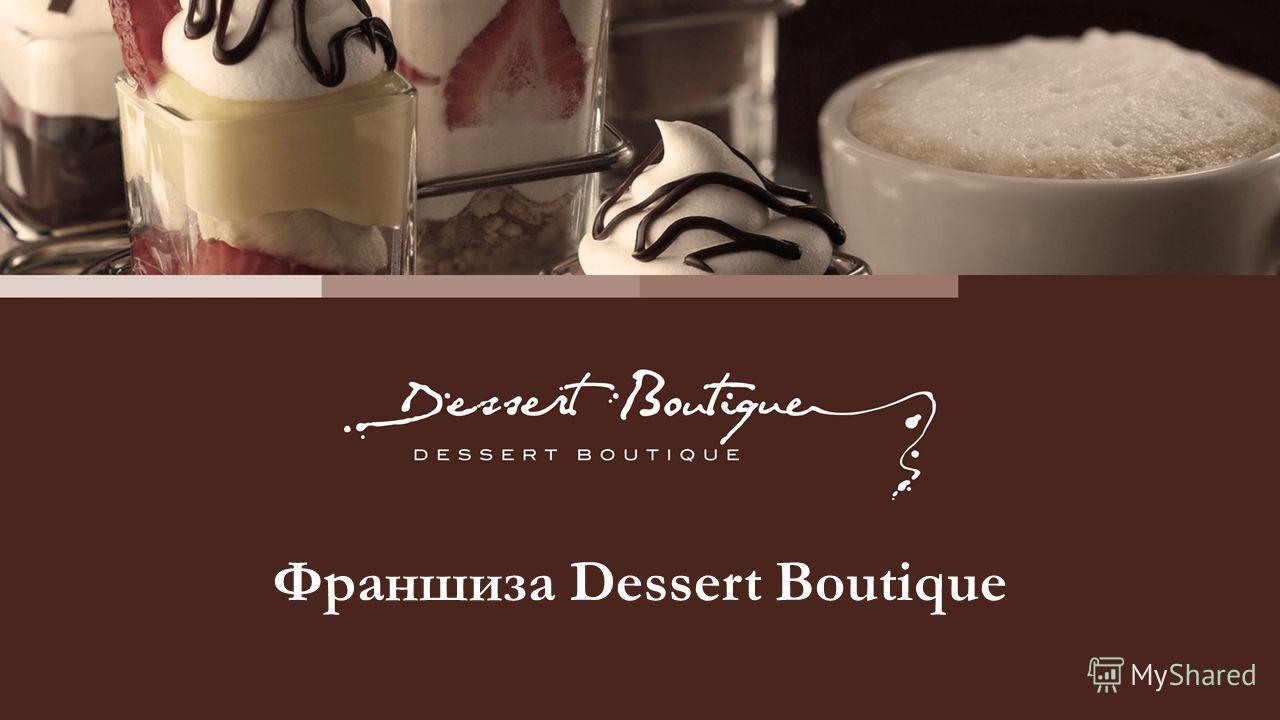 Франшиза Dessert Boutique