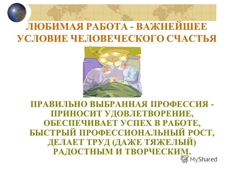 НЕ ПРЕДОСТАВЛЯЙ ВЫБОР СВОЕЙ БУДУЩЕЙ ПРОФЕССИИ СЛУЧАЮ ! ВЫБОР ПРОФЕССИИ – СЛОЖНЫЙ И ОТВЕТСТВЕННЫЙ ШАГ В ЖИЗНИ КАЖДОГО ЧЕЛОВЕКА