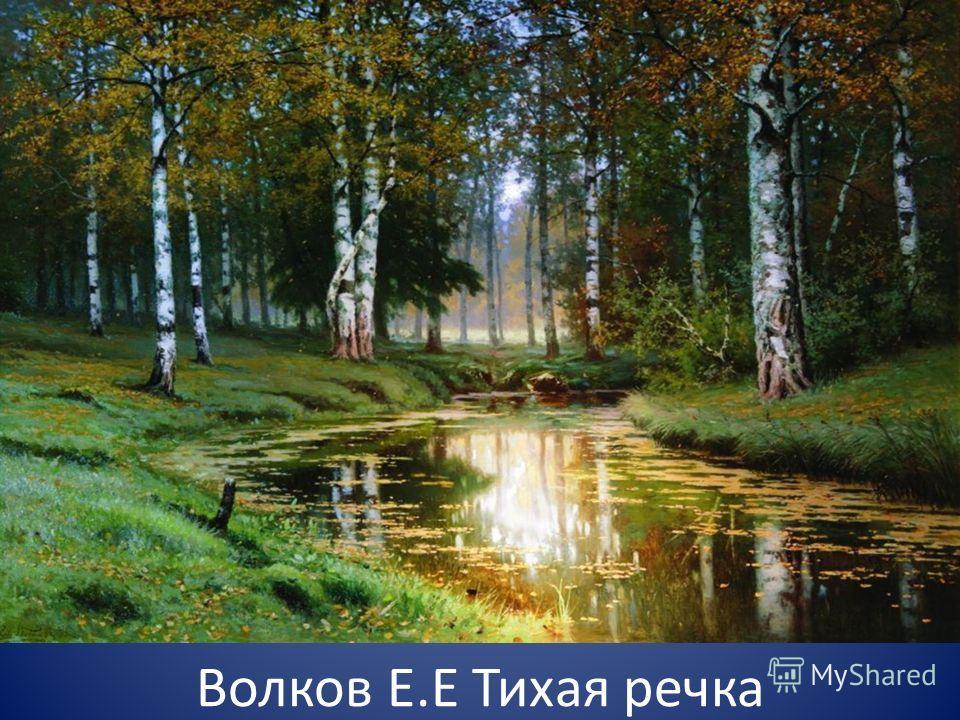 Волков Е.Е Тихая речка