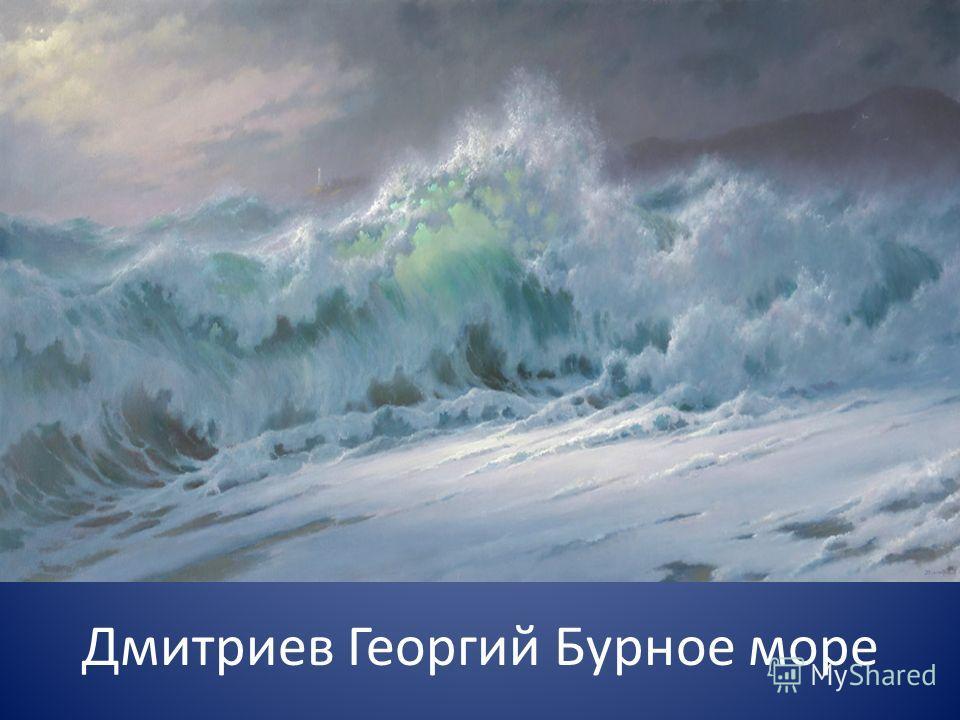 Дмитриев Георгий Бурное море