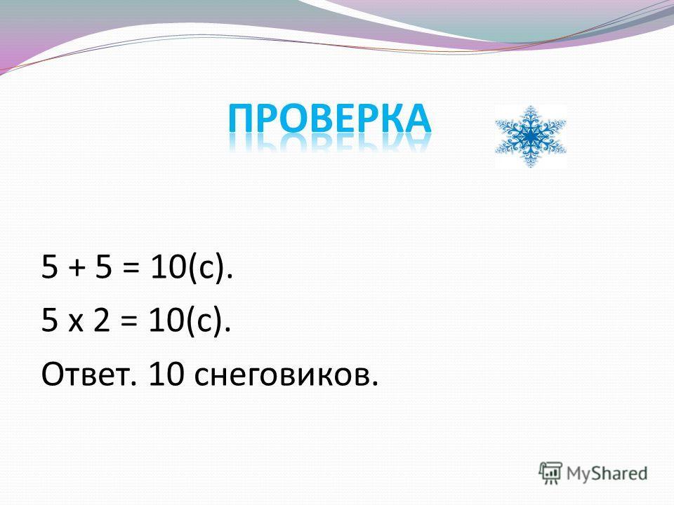 5 + 5 = 10(с). 5 x 2 = 10(с). Ответ. 10 снеговиков.