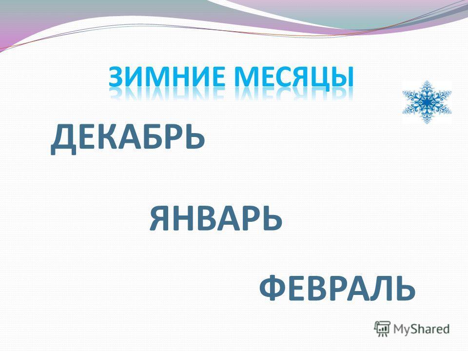 ДЕКАБРЬ ФЕВРАЛЬ ЯНВАРЬ