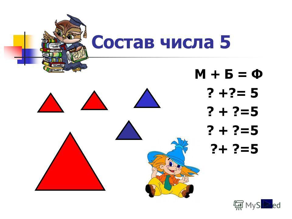 Состав числа 5 М + Б = Ф ? +?= 5