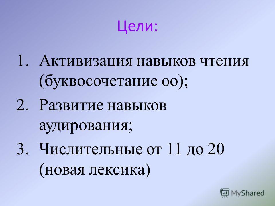 Цели: 1.Активизация навыков чтения (буквосочетание oo); 2.Развитие навыков аудирования; 3.Числительные от 11 до 20 (новая лексика)
