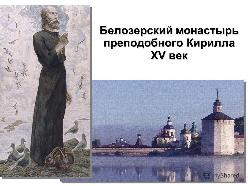 Белозерский монастырь преподобного Кирилла XV век
