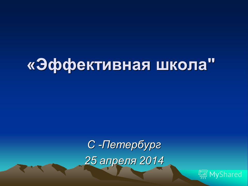 «Эффективная школа С -Петербург 25 апреля 2014