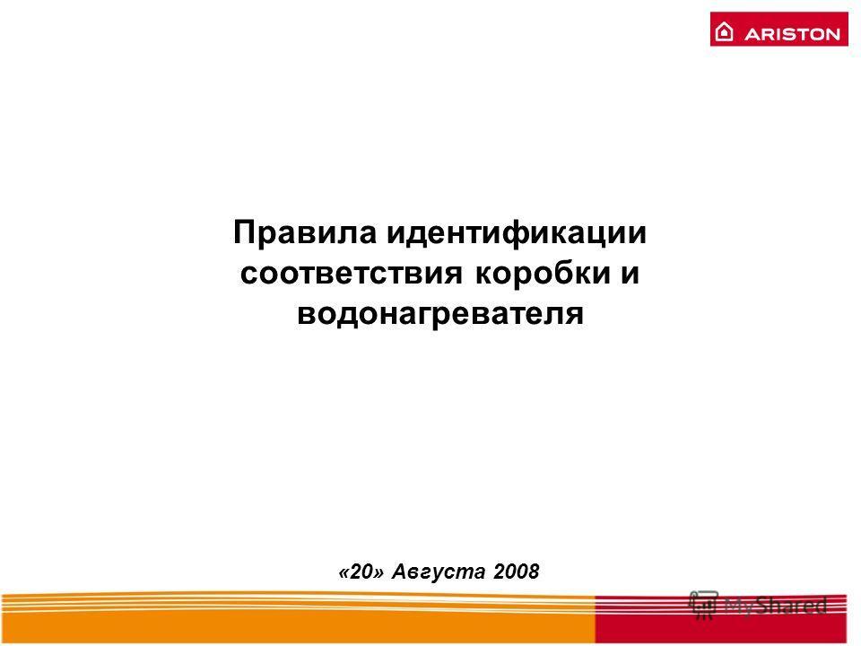 1 «20» Августа 2008 Правила идентификации соответствия коробки и водонагревателя
