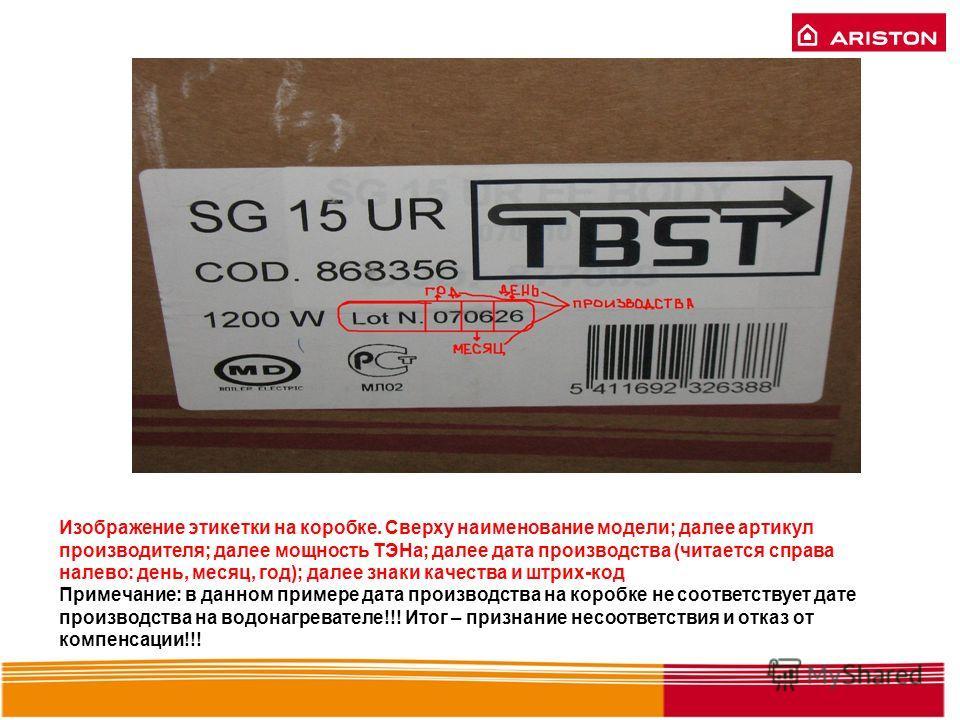 3 Изображение этикетки на коробке. Сверху наименование модели; далее артикул производителя; далее мощность ТЭНа; далее дата производства (читается справа налево: день, месяц, год); далее знаки качества и штрих-код Примечание: в данном примере дата пр