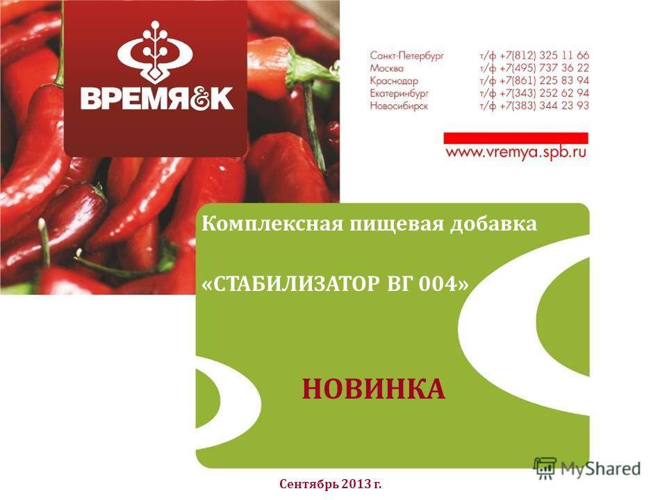 Комплексная пищевая добавка «СТАБИЛИЗАТОР ВГ 004» НОВИНКА Сентябрь 2013 г.