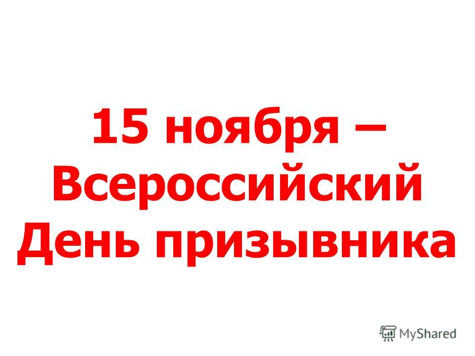 15 ноября – Всероссийский День призывника