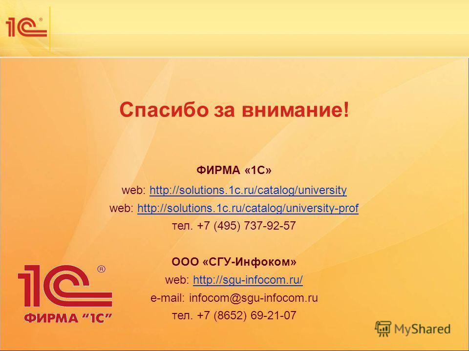 Спасибо за внимание! ФИРМА «1С» web: http://solutions.1c.ru/catalog/universityhttp://solutions.1c.ru/catalog/university web: http://solutions.1c.ru/catalog/university-profhttp://solutions.1c.ru/catalog/university-prof тел. +7 (495) 737-92-57 ООО «СГУ