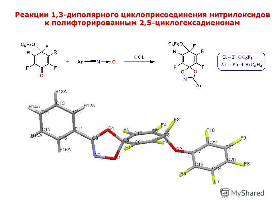 Реакции 1,3-диполярного циклоприсоединения нитрилоксидов к полифторированным 2,5-циклогексадиенонам