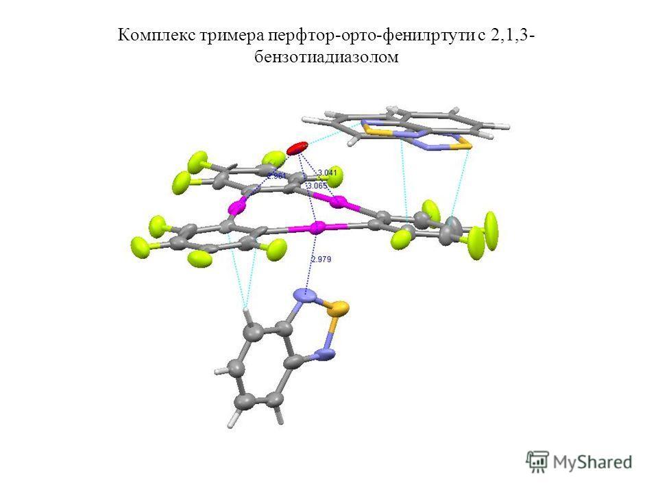 Комплекс тримера перфтор-орто-фенилртути с 2,1,3- бензотиадиазолом
