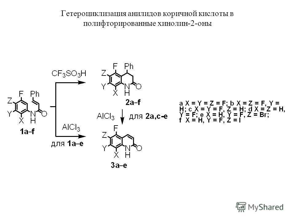 Гетероциклизация анилидов коричной кислоты в полифторированные хинолин-2-оны