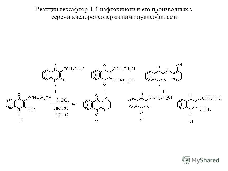 Реакции гексафтор-1,4-нафтохинона и его производных с серо- и кислородсодержащими нуклеофилами