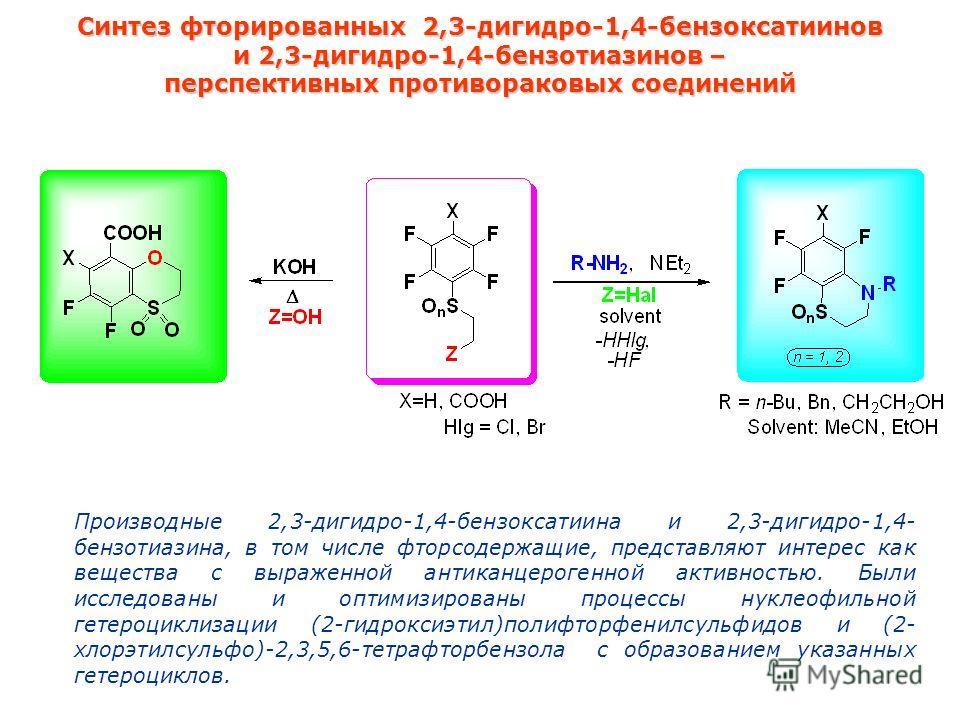 Синтез фторированных 2,3-дигидро-1,4-бензоксатиинов и 2,3-дигидро-1,4-бензотиазинов – перспективных противораковых соединений Производные 2,3-дигидро-1,4-бензоксатиина и 2,3-дигидро-1,4- бензотиазина, в том числе фторсодержащие, представляют интерес