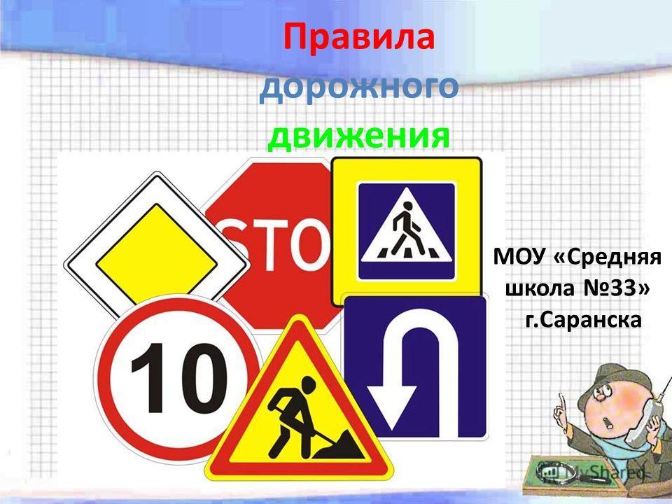 Правила дорожного движения МОУ «Средняя школа 33» г.Саранска