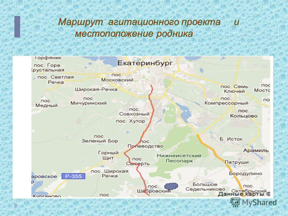 Маршрут агитационного проекта и местоположение родника
