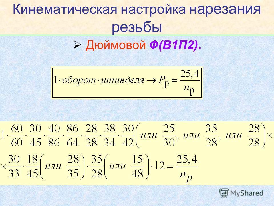 Кинематическая настройка н арезания резьбы Дюймовой Ф(В1П2).