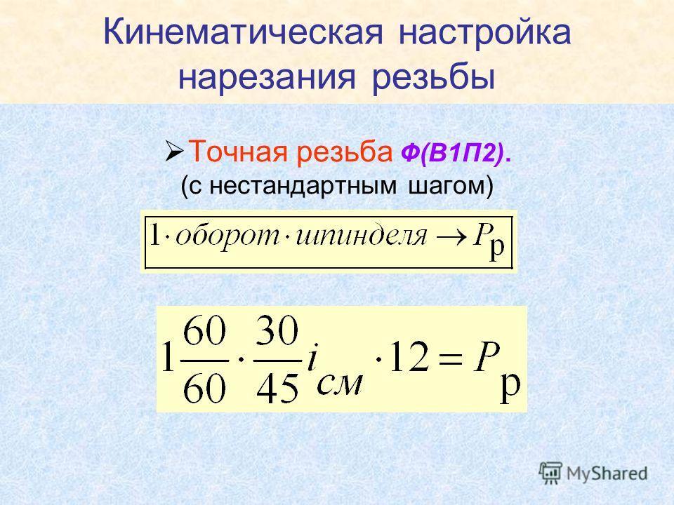 Кинематическая настройка нарезания резьбы Точная резьба Ф(В1П2). (с нестандартным шагом)