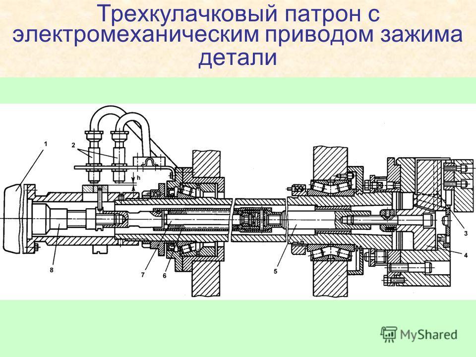 Трехкулачковый патрон с электромеханическим приводом зажима детали