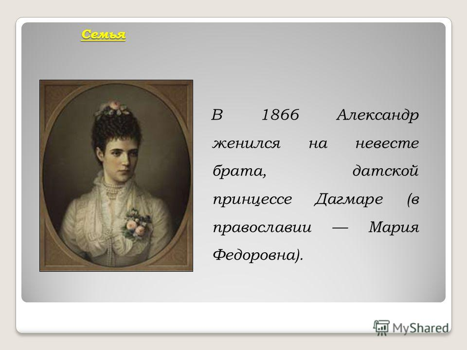 Семья В 1866 Александр женился на невесте брата, датской принцессе Дагмаре (в православии Мария Федоровна).