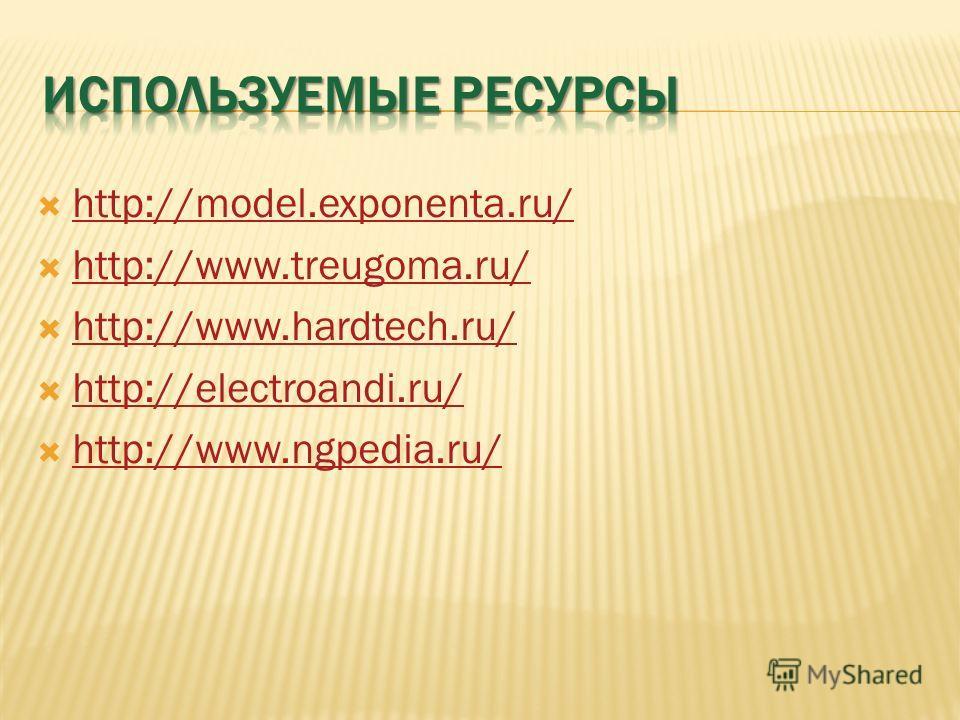 http://model.exponenta.ru/ http://www.treugoma.ru/ http://www.hardtech.ru/ http://electroandi.ru/ http://www.ngpedia.ru/