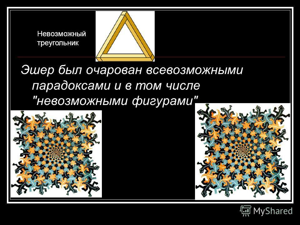 Эшер был очарован всевозможными парадоксами и в том числе невозможными фигурами. Невозможный треугольник