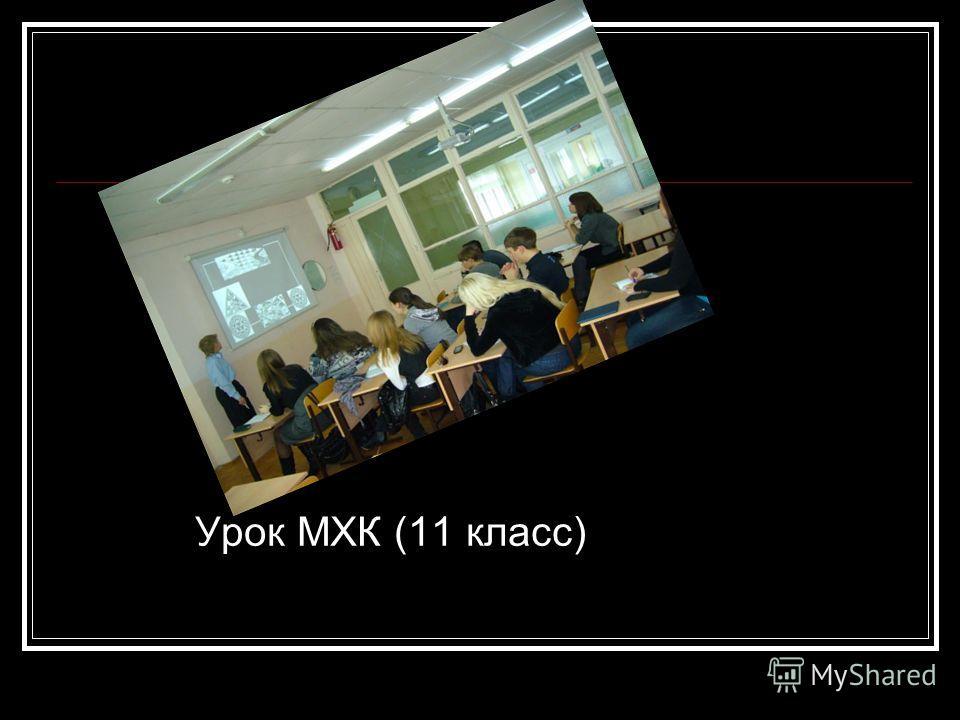 Урок МХК (11 класс)