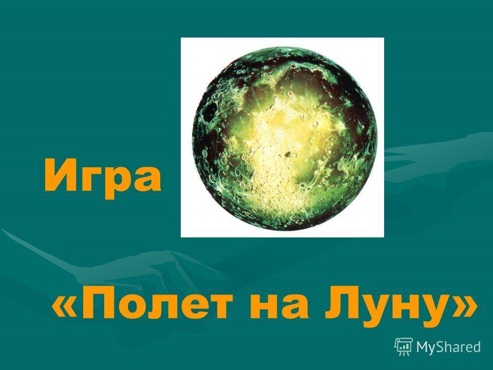 Игра «Полет на Луну»