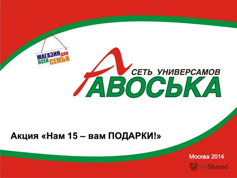 Акция «Нам 15 – вам ПОДАРКИ!» Москва 2014