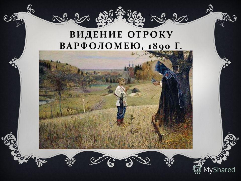 ВИДЕНИЕ ОТРОКУ ВАРФОЛОМЕЮ, 1890 Г.