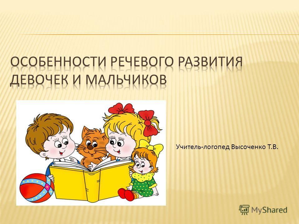 Учитель-логопед Высоченко Т.В.